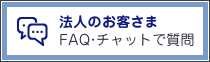 FAQ・チャットボット